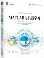 MATLAB与机器学习