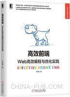 (特价书)高效前端:Web高效编程与优化实践