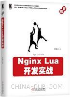 (特价书)Nginx Lua开发实战