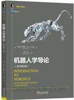 机器人学导论(原书第4版)