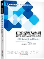 ERP原理与实训:基于金蝶K/3 WISE平台的应用