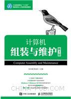 计算机组装与维护(第4版)