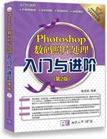 Photoshop数码照片处理入门与进阶(第2版)(配光盘)(入门与进阶)
