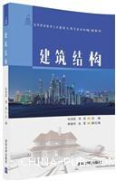 建筑结构(高等职业教育土木建筑大类专业系列规划教材)