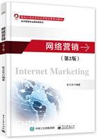 网络营销(第2版)