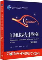 自动化仪表与过程控制(第6版)