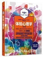 体验心理学(第2版)(全彩)