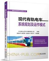 现代有轨电车系统规划及运作模式