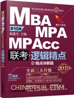 2019机工版精点教材MBA/MPA/MPAcc联考与经济类联考逻辑精点 第10版