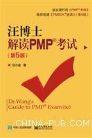 汪博士解读PMP考试(第5版)
