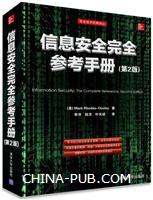 信息安全完全参考手册(第2版)