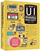 Photoshop网站UI设计-第2版