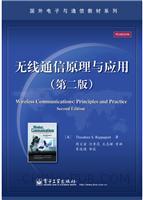 无线通信原理与应用(第二版)