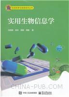 实用生物信息学