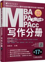 2019 写作分册 第17版  MBA、MPA、MPAcc联考与经济类联考同步复习指导系列(机工版指定教材,畅销17年,赠免费视频课程)