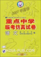 语文-全国重点中学临考仿真试卷-(2006年高考)