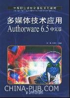 多媒体技术应用Authorware 6.5中文版