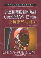 计算机图形制作基础CorelDRAW 12中文版上机指导与练习[按需印刷]