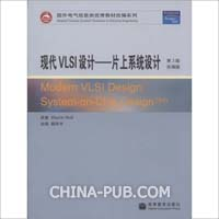 现代VLSI设计-片上系统设计-(第3版)(改编版)
