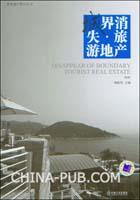 城界消失:旅游地产(第2版)