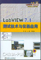 LabVIEW 7.1测试技术与仪器应用