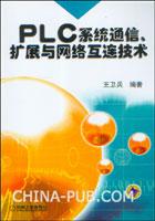 (特价书)PLC系统通信、扩展与网络互连技术