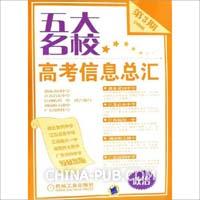 2006政治-五大名校高考信息总汇-(第3期)