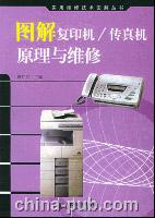 图解复印机/传真机原理与维修[按需印刷]