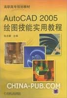 AutoCAD 2005绘图技能实用教程