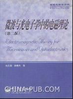 微波与光电子学中的电磁理论(第二版)