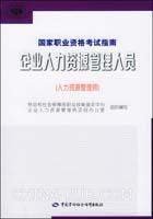 企业人力资源管理人员.国家职业资格考试指南:人力资源管理师