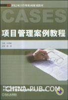 项目管理案例教程