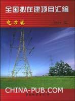 [特价书]全国拟在建项目汇编.电力卷:2005