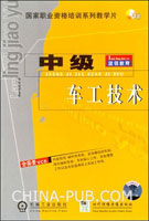 中级车工技术(4VCD)
