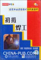 初级焊工(VCD2碟)