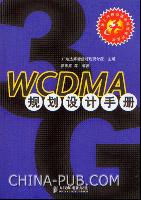 WCDMA规划设计手册[按需印刷]