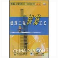 建筑工程钢筋工长(2VCD)
