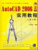 AutoCAD 2006中文版实用教程(第3版)