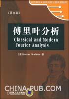 傅里叶分析。英文版