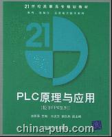 PLC原理与应用(松下FPO系列)