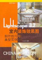 Lightscape 3.2室内装饰效果图制作技巧与典型实例(3CD)
