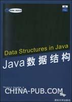Java 数据结构