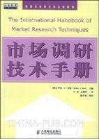 市场调研技术手册