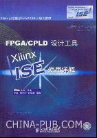 FPGA/CPLD设计工具:Xilinx ISE使用详解[按需印刷]
