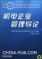 机电企业管理导论