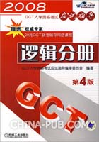 2008年GCT入学资格考试应试指导:逻辑分册(第4版)