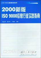 2000新版ISO9000信息行业实践指南[按需印刷]