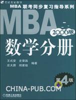 数学分册.2006年MBA联考同步辅导教材