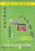 建筑施工用电 安全技术.修订版(1VCD)