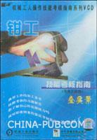 钳工技能考核指南(高级工适用)(全实景 1VCD)